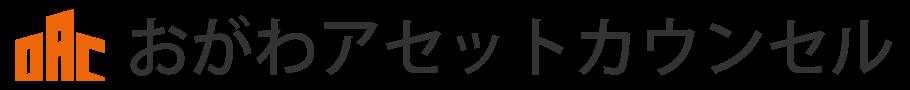 千葉県柏市の不動産鑑定|おがわアセットカウンセル【投資物件・不動産の相続対策・不動産コンサルティング】